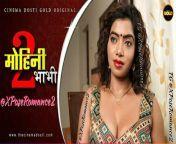 MOHINI BHABHI 2 🍑 FULL EPISODE LINK IN COMMENTS from meena nude sex photorukma roy kiranmala xxx photossavita bhabhi episode 53 couple39s massage videosxxx pail hotbi